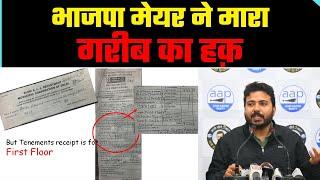 BJP Mayor ने मारा गरीब का हक़   आवंटित होने वाली DUSIB जमीन पर किया कब्जा   Exposde By Durgesh Pathak