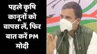 राहुल गांधी ने कहा- पहले कृषि कानूनों को वापस लें, फिर बात करें PM मोदी | Catch Hindi