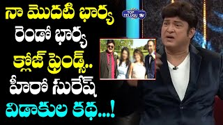 Actor  Suresh Reveals About His Marriage & Divorce | Alitho Sardaga | Top Telugu TV