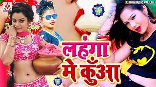 खेसारी लाल का टक्कर देगा ये गाना - #Lahanga_Me_Kuaa - #Sujit_Sagar - #लहंगा_में_कुआं - #KhesariLal