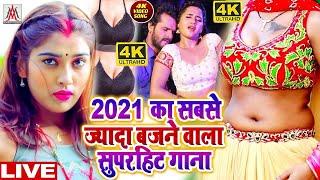 Live : #Video_Song_2021 - भोजपुरी वीडियो, Bhojpuri Dj Song 2021 - #Bhojpuri_Dj_Gana - #Bhojpuri_Song