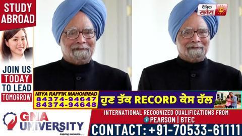 पूर्व प्रधानमंत्री Manmohan Singh ने सराही वकील Harpreet Sandhu की बनाई Documentary