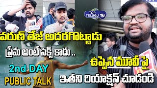 Uppena 2nd Day Public Talk | Uppena 2nd Day Collections | Genuine Public Talk | Top Telugu TV