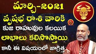 Vrushabha Rasi March 1st - 31st 2021 | Rasi Phalalu Telugu | Nanaji Patnaik | Taurus | వృషభ రాశి