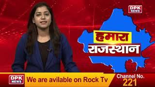 देखिये हमारा राजस्थान बुलेटिन | राजस्थान की तमाम बड़ी खबरे | 13 Feb 2021 Rajasthan news