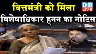बजट चर्चा के दौरान Rahul Gandhi  पर की थी विवादित टिप्पणी |#DBLIVE
