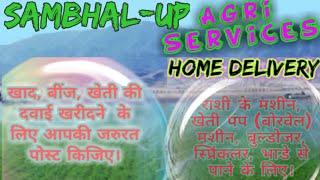 Sambhal Agri Services ♤ Buy Seeds, Pesticides, Fertilisers ♧ Purchase Farm Machinary  on rent