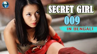 SECRET GIRL 009 | Hollywood Bangla Dubbed Thriller Full HD Movie | Bengali Adventure Movie