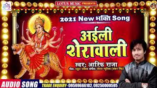Bhajan 2021   Maa Sherawali Bhajan 2021   अइली शेरावाली    Aili Sherawali   Aarif Raja  