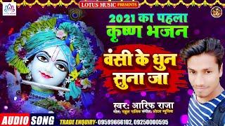 2021 का  पहला कृष्ण भजन   बंसी  के धुन सुना जा   Arif Raja   Krishan Bhajan 2021