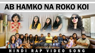 #VIDEO | अब हमको ना रोको कोई | Kapila Mahyavanshi | Bhojpuri Rap Song 2021