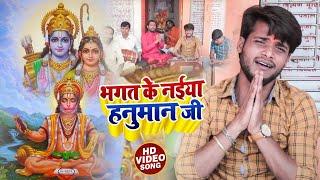 HD VIDEO | भगत के नईया हनुमान जी | Pramod Tiwari का भोजपुरी हनुमान भजन | Hnuman Bhajan