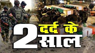 pulwama attack : आतंकी हमले की दूसरी बरसी आज   काले दिन पर 40 जबांजों ने गंवाई थी जान