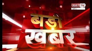 देखिए देश और दुनिया की तमाम बड़ी खबर ||JantaTV