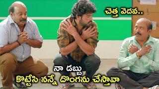 నా డబ్బు కొట్టేసి నన్నే దొంగను | Latest Telugu Movie Scenes | Vimal | Ashna Zaveri