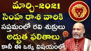 Simha Rasi March 1st - 31st 2021 | Rasi Phalalu Telugu | Nanaji Patnaik | Leo | సింహ రాశి