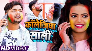 #Video​ || #Ankush Raja | कॉलजिया साली | #Antra​ Singh Priyanka | Collagiya Saali | Holi Songs 2021