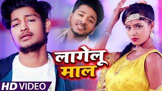 #VIDEO | लागेलु माल | SHYAM AKASH | Lagelu Maal | Bhojpuri Hit Song 2021