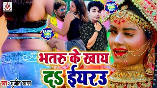 #भतरू_के_खाय_द_ईयरऊ    #Bhatru_Ke_Khay_Da_Eyarau    #Sujit_Sagar    #Bhojpuri_New_Song_2021