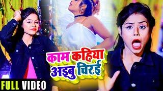 #VIDEO | काम कहिया अइबु चिरई | #Krishna Premi | सुपरहिट #भोजपुरी लोक गीत | New Bhojpuri Song 2021