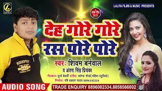 Antra Singh Priyanka | देह गोरे गोरे रस पोरे पोर | Shivam Baranwal का भोजपुरी गाना | Bhojpuri Song