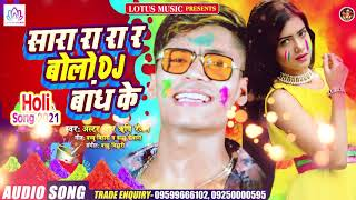 Alter Star Rishi Ranjan आ गया धमाकेदार होली सांग 2021 | सारा रा रा र बोल DJ बांध के | Holi Song 2021