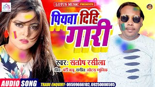Santosh Rasila | पियवा दिहि गारी | Piyawa Dihi Gari | New Bhojpuri Song 2021