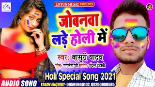 Holi Song 2021 | जोबनवा लड़े होली में | Bansuri Yadav | धमाकेदार होली सांग  2021