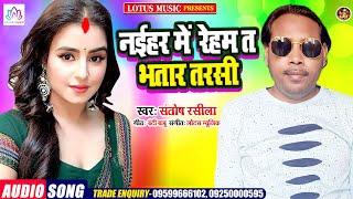 Santosh Rashila | नईहर में रेहम त भतार तरसी | New Bhojpuri Song 2021