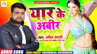 होली Song 2021 | Amit Bharti | यार के अबीर |Yar Ke Abir | New Superhit Holi Song