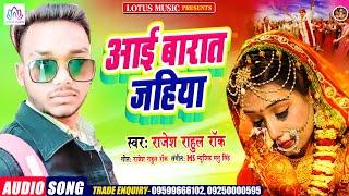 New Bhojpuri Song 2021 | आई बारात जहिया | Aai Barat Jahiya | Rajesh Rahul Rock