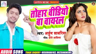 तोहार वीडियो बा वायरल | Arjun Sawariya | New Bhojpuri Song 2021