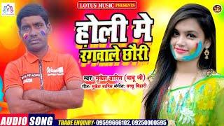 होली मे रंगवाले छौरी | Mukesh Baris | New Superhit Holi Song 2021