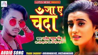 जा ए चँदा | Rajesh Rahul Rock | Ja A Chanda | Sad Song 2021