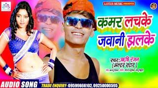 अल्टर स्टार  ऋषि रंजन का गाना आ गया है | कमर लचके जवानी झलके | New Superhit Bhojpuri Song 2021