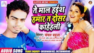 Chanchal Babua | ते माल हईश हमार तs दोसर काहेहली | New Bhojpuri Song 2021