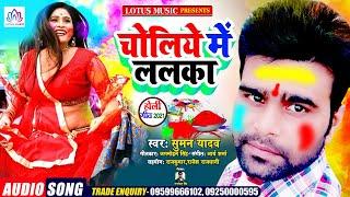 होली स्पेशल सांग 2021 |  चोलिये में ललका | Suman Yadav | New Superhit Holi Geet 2021