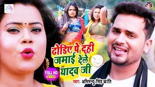 Abhimanyu Singh Kranti | ढोड़िए पे दही जमाई देले यादव जी | New Bhojpuri Video  Song 2021