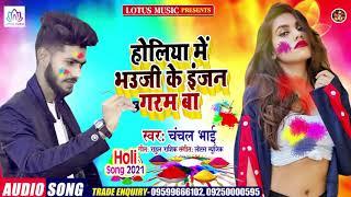 होलिया में भउजी के इंजन गरम बा | New Holi Geet 2021 | Chanchal bhai | Lotus Music