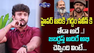 Jabardasth Adhire Abhi About Difference Between Hyper Aadhi and Gaddam Naveen | Top Telugu TV