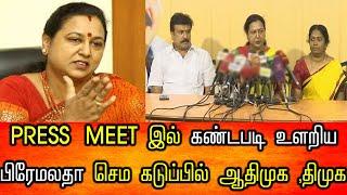 Press Meet இல் கண்டபடி உளறி கொட்டிய பிரேமலதா விஜயகாந்த் ,செம கடுப்பில் ADMK ,DMK