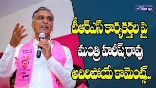 Minister Harish Rao About Super Words About TRS Activists | Telangana | Top Telugu TV