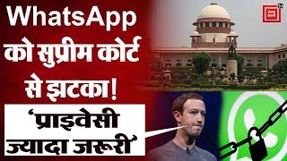 WhatsApp-Facebook को Notice भेजकर Supreme Court ने मांगा जवाब, Users की Privacy पर कही ये बात