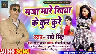 #Radhe_Singh - मजा मारे खिया के कुर कुरे - New Bhojpuri Hit Song 2021 - Maja Mare Khiyake Kur Kure
