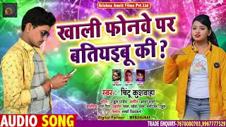 Khali Phonwe Pr Batiyaibu Ki ? ~ Chintu Kushwaha ~ New Bhojpuri Song 2021 ~ फोनवे पर बतियाइबू की ?