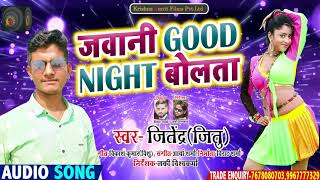 #Jitendra(Jitu) - Jawani Good Night Bolta - Bhojpuri Superhit Song - जवानी गुड नाईट बोलता  2021