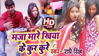 #HD Video - Radhe_Singh - मजा मारे खिया के कुर कुरे - New Bhojpuri Video Song Superhit Video 2021