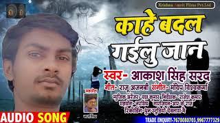 #Aakash_Singh_Sarad - Kahe Badal Gailu Jaan -भोजपुरी दर्द भरा गीत - काहे बदल गईलू जान -Sad Song 2021