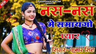 Nas Nas Mai || new rasiya ||Meghan choudhary|| रसिया || मेघा चोधरी।। letest rasiya || ledis dance