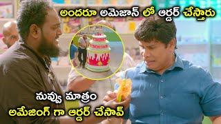 నువ్వు మాత్రం అమేజింగ్ గా ఆర్డర్ చేసావ్ | Latest Telugu Movie Scenes | Vimal | Ashna Zaveri